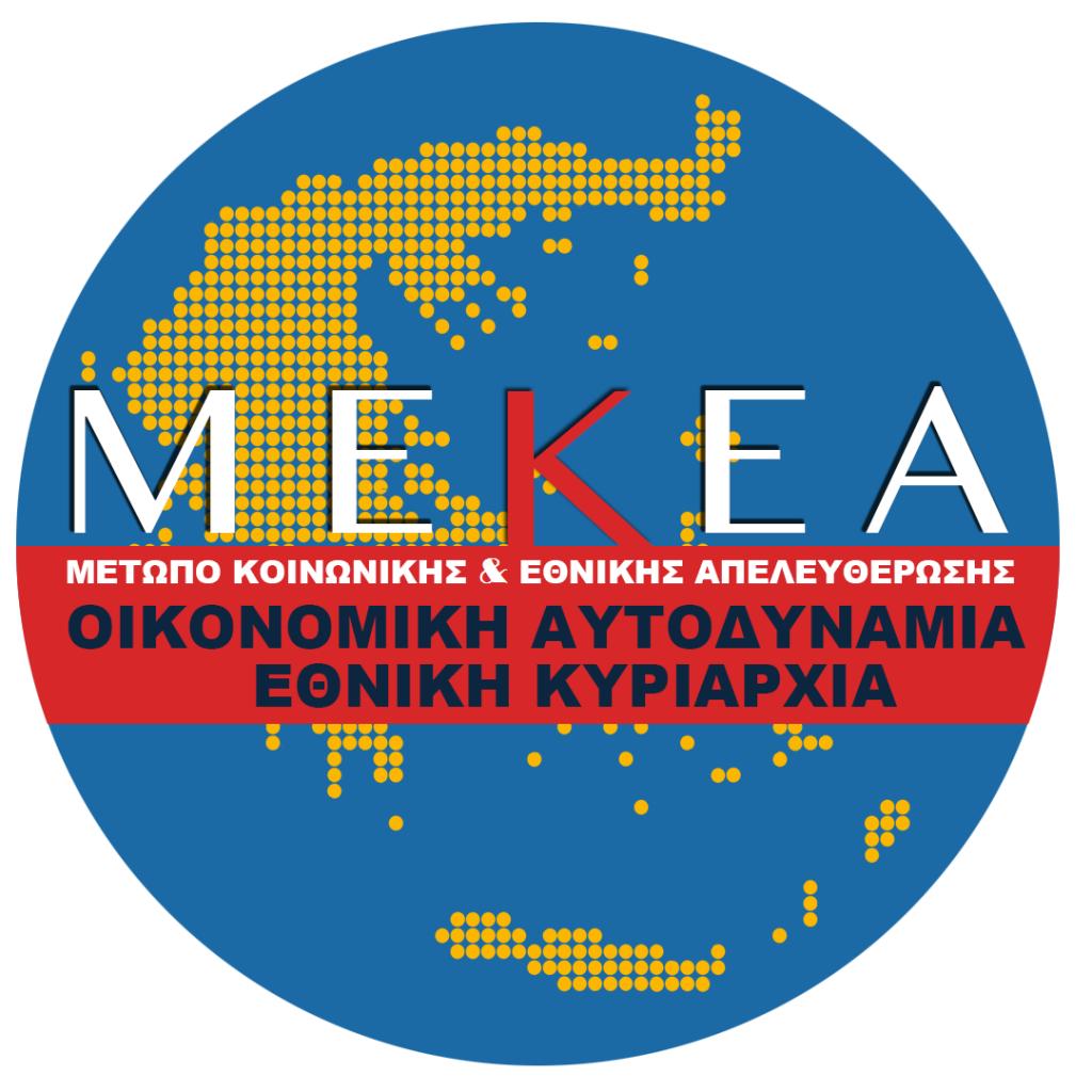 μεκεα