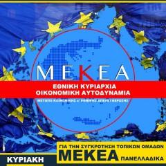 Κάλεσμα σε εκδήλωση του ΜΕΚΕΑ στη Θεσσαλονίκη την Κυριακή 2 Οκτωβρίου