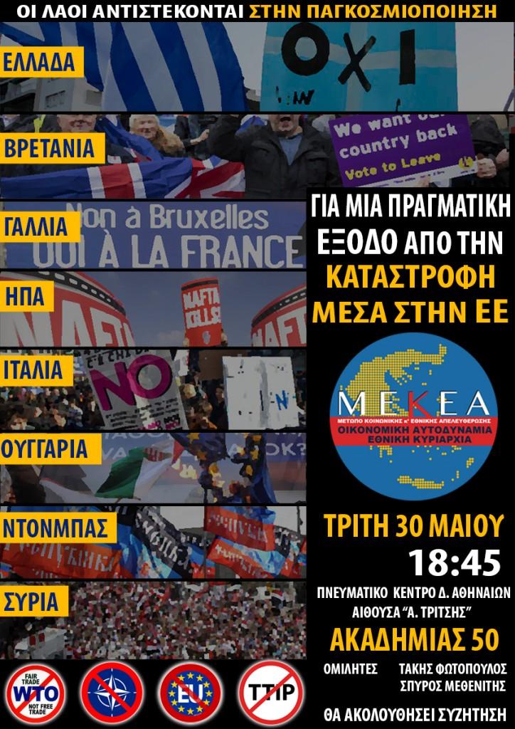 ΑΦΙΣΑ-ΕΚΔΗΛΩΣΗΣ-ΜΕΚΕΑ-2017-05-30