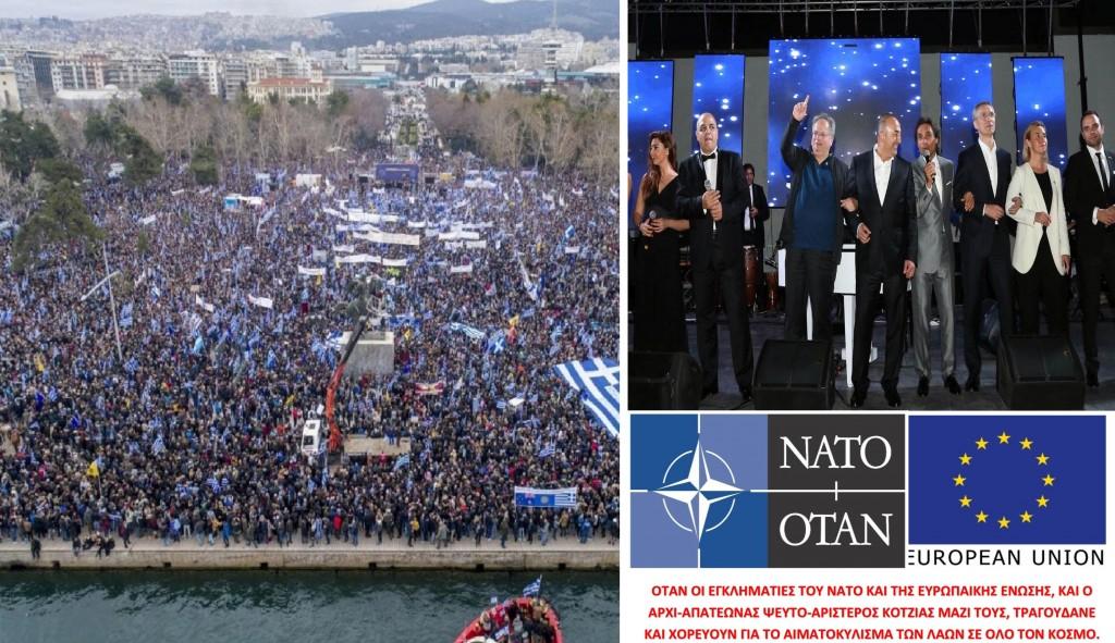 LAOS-NATO-EU