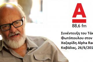 Ο Τάκης Φωτόπουλος μιλάει για την πορεία της παγκοσμιοποίησης και τον αγώνα για κυριαρχία διεθνώς και στην Ελλάδα