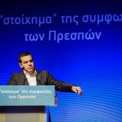 Ανακοίνωση ΜΕΚΕΑ: Πώς η Μακεδονία πρέπει να θυσιαστεί για να σωθεί η «αριστερή» κυβέρνηση…